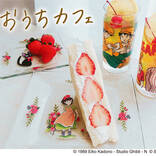 おうちカフェにおすすめ♪ 『となりのトトロ』『魔女の宅急便』などスタジオジブリの新グッズ!