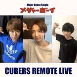 CUBERS、週末リモートライブ映像公開の初日はメジャーデビューシングル!