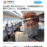 トゲゾーやクッパ、ラオウといった声も!? 高須克弥院長の「非常事態宣言中の都市に向かう。完全装備なう」ツイートに反響