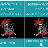 ゼブラヘッド、配達員への感謝の気持ちを込めた日本限定イラストを公開「いつも配達ありがとうございます」