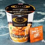 【コロナ太り】ダイエット中でも食べられる糖質半減カップ麺『RIZAP 醤油豚骨ラーメン』!