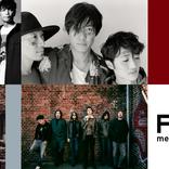 FM802『UPBEAT!』に後藤正文、山内総一郎、斎藤宏介、トータス松本、YONCEらがリモート生出演