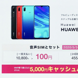 HUAWEI nova lite 3が100円で買えます。5月31日までなので急いで!