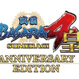 「戦国BASARA」シリーズ生誕15周年記念日に特別パッケージ『戦国BASARA4 皇 ANNIVERSARY EDITION』が発売決定
