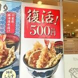 【感涙】「てんや」の天丼が今日から500円に値下げ! 繰り返す、てんやの天丼が再びワンコインだぁぁぁぁあああ!!