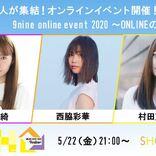 9nine、22日にオンラインイベントを開催  活動休止ライブ以来初のグループ稼働
