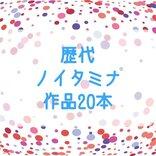 安定の『ノイタミナ』枠アニメおすすめ20作
