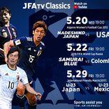 サッカー日本代表、U-23日本代表、なでしこジャパン 名勝負各3試合の配信決定