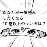 【心理テスト】あなたが一気読みしたくなる「10巻以上のマンガ」