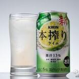 果汁13%でレギュラー入り! 新『キリン 本搾り チューハイ ライム』のおいしさは?【缶チューハイ】