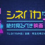 「シネバカの会」がおうち時間のおすすめ映画を厳選! その3【恋にときめく映画編】