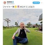 高須克弥院長「ファイト一発!!オロナミンCなう」ツイートに反響 村西とおる監督も「お元気、ナイスですね!」と反応