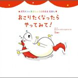 『世界一受けたい授業』に登場!呼吸セラピー絵本で子どものきげんが良くなる!