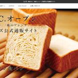 完売続出!俺のシリーズ初の公式通販、クロワッサン食パンが大人気だよ