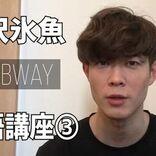 宮沢氷魚、YouTubeで英語講座に反響「最高のコンテンツ!」「あと400回見る」