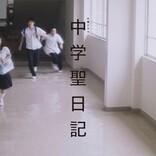 有村架純に出会う前の岡田健史…『中学聖日記』スピンオフムービー再公開