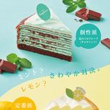 【コージーコーナー】爽やかなチョコミントとレモンのスイーツが期間限定発売!