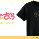 『カードキャプターさくら』ケロちゃん Tシャツほか『クリアカード編』の新作グッズが登場!