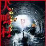 """うそだろ……!? ホラー映画『犬鳴村』をコミカルにデコりまくった""""恐怖回避ばーじょん""""が劇場公開決定[ホラー通信]"""