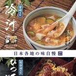 やよい軒、夏の郷土料理「冷汁ととり天の定食」と「ひつまぶし定食」を発売