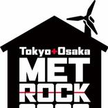 「おうちでメトロック」ABEMAでの放送が決定!!