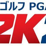 『ゴルフ PGAツアー 2K21』 8月21日(金)全世界でティーオフ