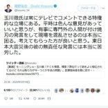 細野豪志議員「東日本大震災後の彼の無責任な発言には本当に苦労した」モーニングショーの玉川徹氏に苦言ツイート