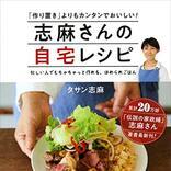 パパッと簡単ごはんが叶う!時短料理レシピ本おすすめ13冊