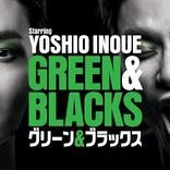 福田雄一×井上芳雄『グリーン&ブラックス』 「もう一度見たい!ミュージックショー リクエストスペシャル」の放送が決定