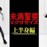 中島健人×平野紫耀『未満警察』、おうちでできるエクササイズ動画公開
