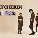 BUMP OF CHICKEN、ライブ映像2公演分を期間限定で無料配信決定