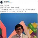 """""""ミスター""""鈴井貴之「今はまだ北海道に来てくださいとは言えない」 9月のジャンボリーが開催延期へ"""