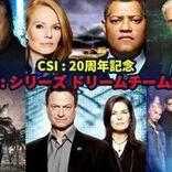 海外ドラマ「CSI :」20周年、最強メンバーを決める『ドリームチーム総選挙』を実施