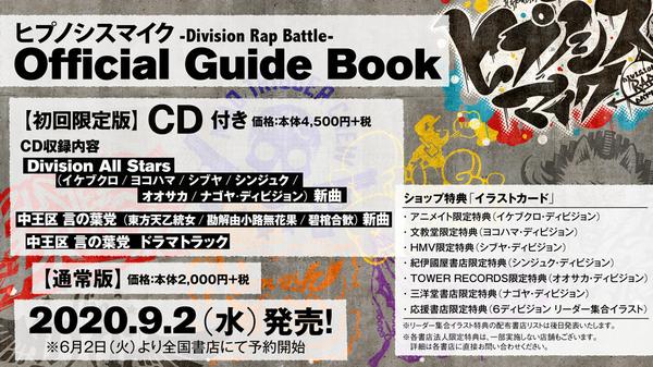 のオフィシャルブック「ヒプノシスマイク-Division Rap Battle- Official Guide Book」発売延期