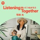 """平井 大 """"おうちで楽しむ""""をテーマに選曲したSpotify プレイリスト「Listening Together #聴いてつながろう」公開"""