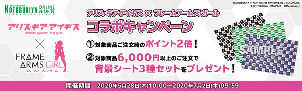 (C) Pyramid,Inc. / COLOPL,Inc. (C)  KOTOBUKIYA・RAMPAGE (C) Masaki Apsy (C) KOTOBUKIYA / FAGirl Project (C)  KOTOBUKIYA