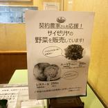 【八百屋化】サイゼリヤの店頭で野菜が販売されていたので買ってみた! 店員さんに聞いたルーコラの使い方が自宅で超簡単にできてウマイ!!