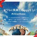 USJ、1万円相当のお菓子が半額の「詰め合わせセット」を再発売
