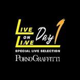 ポルノグラフィティ、YouTubeチャンネルにて【ポルノグラフィティ SPECIAL LIVE SELECTION ~LIVE ON LINE~】の配信を決定