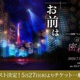 『特別捜査 密着24時 from 100シーンの恋+』全キャストが明らかに!才川コージ、秋葉友佑、榊原徹士ら出演