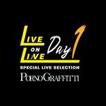 ポルノグラフィティ SPECIAL LIVE SELECTION ~LIVE ON LINE~の配信が決定