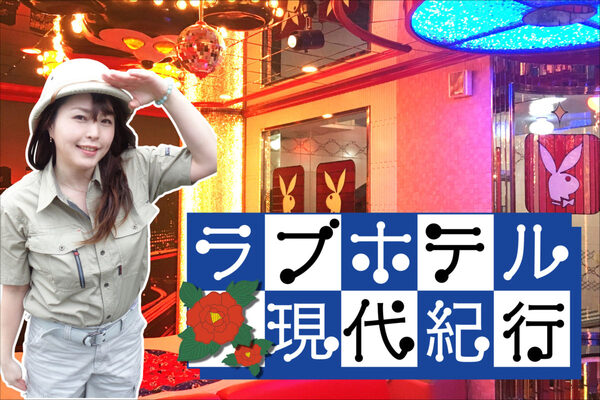 cotocoラブホテル現代紀行TOP