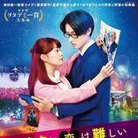 山﨑賢人がダンサーズハイに!?『ヲタクに恋は難しい』Blu-ray&DVD発売決定