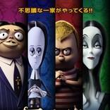 伝説の家族が初の劇場版アニメに 『アダムス・ファミリー』今秋公開&ティザー映像解禁