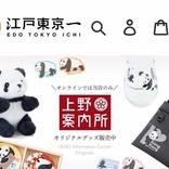 祝3歳!上野のアイドル「シャンシャン」新作パンダグッズが先行販売