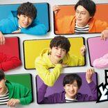 Kis–My–Ft2、初の生配信番組に挑戦 会員登録ナシで全編無料配信