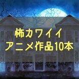 怖かわいいホラーアニメーション10本<日本vs海外作品を比較!>