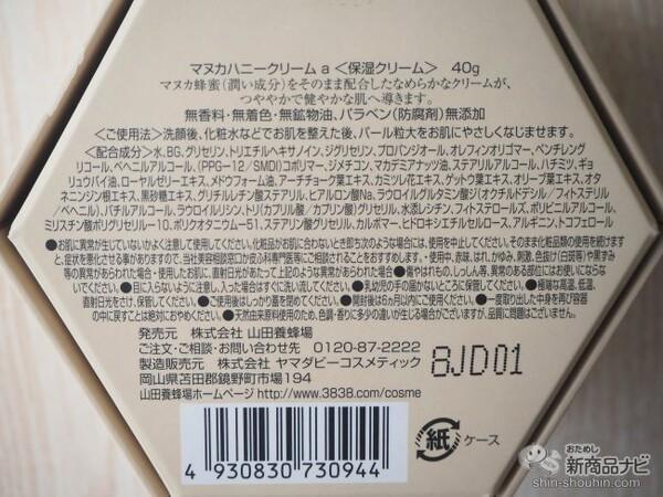 山田養蜂場の『マヌカハニークリーム』パッケージ裏面