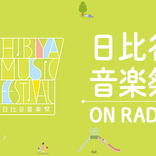 亀田誠治、菅田将暉、中村正人ら出演 特別番組『日比谷音楽祭 ON RADIO』の放送が決定