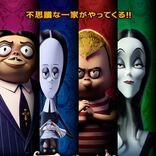 劇場版アニメ『アダムス・ファミリー』公開が決定 オスカー・アイザック、シャーリーズ・セロン、クロエ・グレース・モレッツらが声